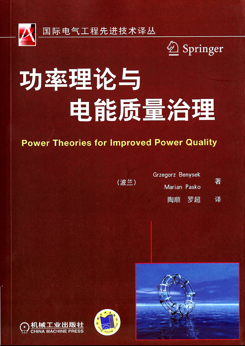 Power_Theories_for_Improved_Power_Quality_G.Benysek.